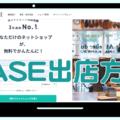 <BASE>出店方法&料金体系