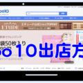 <Qoo10>出店方法と料金体系