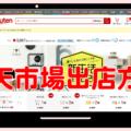 <楽天市場>出店方法&出店プラン