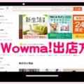<au Wowma!>出店方法と料金体系