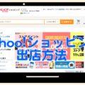 <Yahoo!ショッピング>出店方法と料金体系